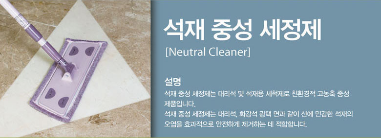 Neutral Cleaner Description Neutral Cleaner is a concentrated gentle detergent made of biodegradable surfactants, odoriferous substance, alcohols and auxiliary materials. It is a mild and essential for pretreated and acid sensitive materials such as marble, polished natural stone, artificial stone.