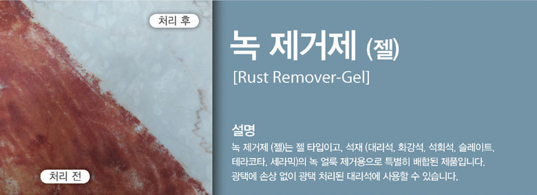 Rust Remover (Acid) is an intensive cleaning agent based on inorganic acids with non-ionic surfactant. Enables rust and rust stains to be removed effortlessly from acid resistant natural and artificial stone. Rust Remover (Acid) is suitable for removing surface rust stains as well as rust stains caused by indwelling rust on acid-resistant natural and artificial stone