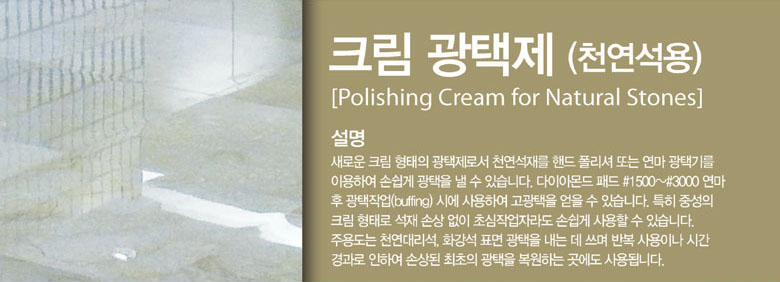 Polishing Cream is a new polishing sol,specially for polishing natural stone quickly and easily, just using a single disc machine or a grinding-honing machine. It is possible to use it on smoothed materials, starting from grit 400 and above, or in an alternative to polish powers. It is a sol product, in main use designed to polish new natural stone, or to restore polish the surfaces that lost shine and color.