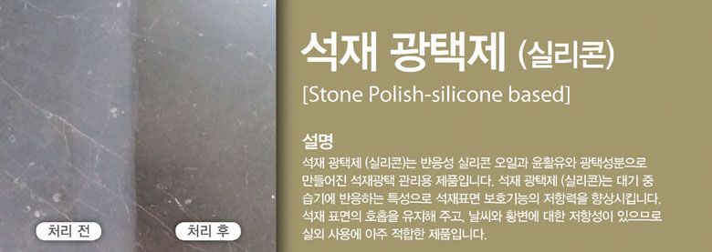 Stone Polish-silicone based is a care product made of reactive silicone oils with lubricants and polishing agents. The product reacts with air humidity and thus develops a resistant surface protection. It is resistant to weathering and yellowing, allows the surface to breathe. Therefore, very well suited for outdoor use.