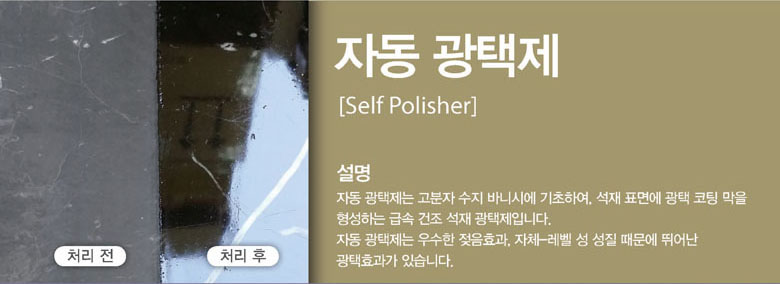 Self Polisher is a quick drying stone polishing agent that forms a film on the surface of the stone based on polymeric resins. Self Polisher has good wetting and self-leveling properties resulting in excellent shine.