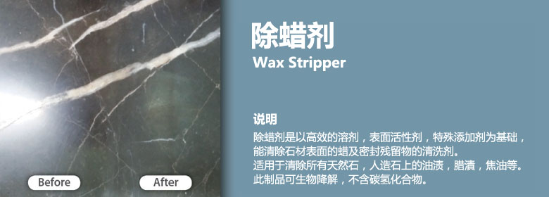 Wax Stripper is a cleaning agent for removing wax and sealing residues on the surface of the stone, based on efficient solvents, surfactants and special additives. Wax Stripper can be used for removing the stain residue created by oil, grease, tar and stains on all natural and cast stones. The product is biodegradable and free from chlorinated hydrocarbons.